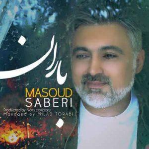Masoud Saberi Baran 300x300 - متن آهنگ باران مسعود صابری