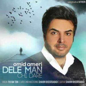 Omid Ameri Dele Man Chi Dare 300x300 - متن آهنگ دل من چی داره امید آمری
