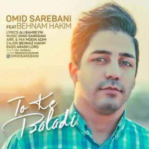Omid Sarebani To Ke Baladi 300x300 - متن آهنگ تو که بلدی امید ساربانی