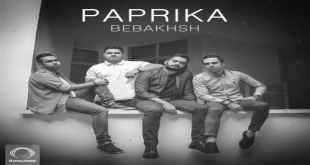 Paprika Bebakhsh - متن آهنگ ببخش پاپریکا