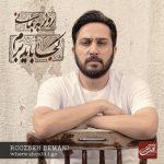 Roozbeh Bemani Where Should I Go 150x150 - متن آلبوم کجا باید برم روزبه بمانی