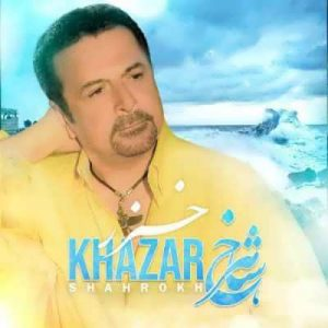 Shahrokh Khazar 300x300 - متن آهنگ خزر شاهرخ