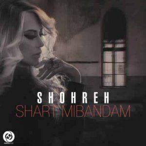 Shohreh Shart Mibandam 1 300x300 - متن آهنگ شرط میبندم شهره