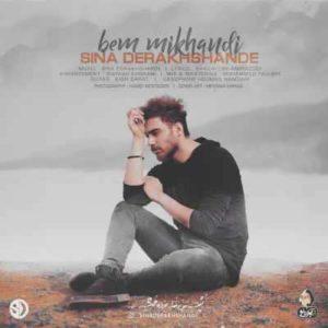 Sina Derakhshande Bem Mikhandi 300x300 - متن آهنگ بهم میخندی سینا درخشنده