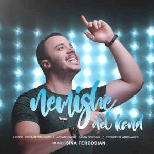 Sina Ferdosian Nemishe Del Kand 300x300 - متن آهنگ نمیشه دل کند سینا فردوسیان