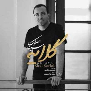 Sina Sarlak Gelayeh 300x300 - متن آهنگ گلایه سینا سرلک