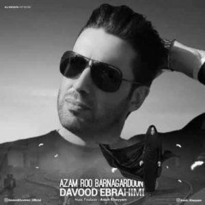 Text Davood Ebrahimi Azam Roo Barnagardoon 300x300 - متن آهنگ ازم رو برنگردون داود ابراهیمی