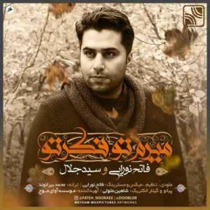 Text Music Fateh Nooraee Ft Sed Jalal Miram Too Fekre To 300x300 - متن آهنگ میرم تو فکر تو فاتح نورایی و سید جلال