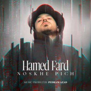 Text Music Hamed Fard Nish 300x300 - متن آهنگ نیش حامد فرد