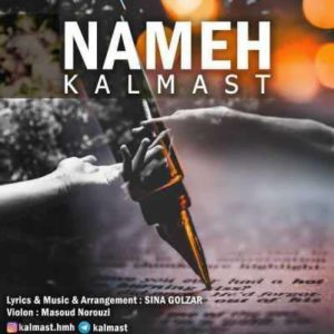 Text Music Kalmast Nameh 300x300 - متن آهنگ نامه کلمست
