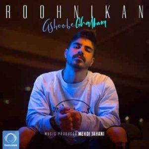 Text Music Masoud Roohnikan Ashoobe Ghalbam 300x300 - متن آهنگ آشوب قلبم مسعود روح نیکان