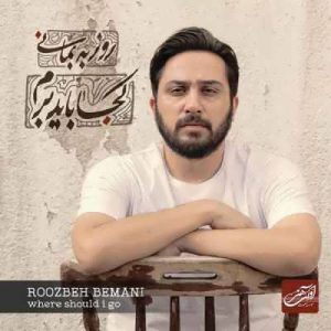Text Music Roozbeh Bemani Jonoun 300x300 - متن آهنگ جنون روزبه بمانی