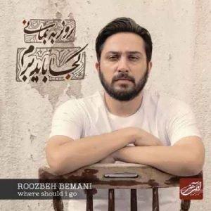 Text Music Roozbeh Bemani Shelik 300x300 - متن آهنگ شلیک روزبه بمانی