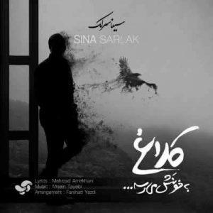 Text Music Sina Sarlak Kalagh Be Khoonash Mirese 300x300 - متن آهنگ کلاغ به خونش میرسه سینا سرلک