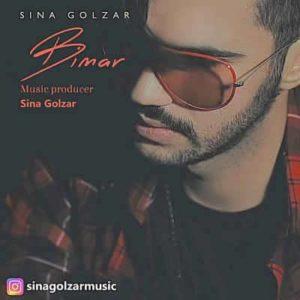 Text Sina Golzar Bimar 300x300 - متن آهنگ بیمار سینا گلزار