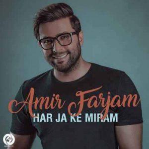 Amir Farjam Har Ja Ke Miram 300x300 - متن آهنگ هر جا که میرم امیر فرجام