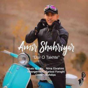 Amir Shahriyar Daro Takhte 300x300 - متن آهنگ در و تخته امیر شهیار