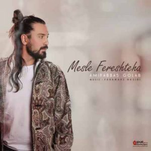 Amirabbas Golab Mesle Fereshteha 300x300 - متن آهنگ مثل فرشته ها امیر عباس گلاب
