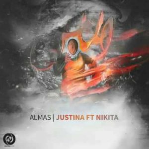 Justina Ft Nikita Almas 300x300 - متن آهنگ الماس جاستینا و نیکیتا
