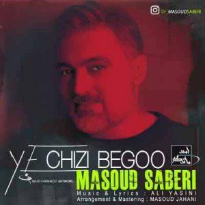 Masoud Saberi Ye Chizi Begoo 300x300 - متن آهنگ یه چیزی بگو مسعود صابری