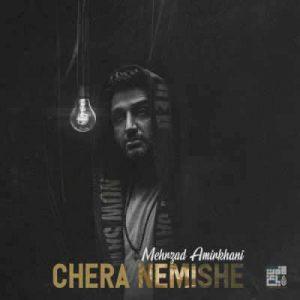 Mehrzad Amirkhani Chera Nemishe 300x300 - متن آهنگ چرا نمیشه مهرزاد امیرخانی