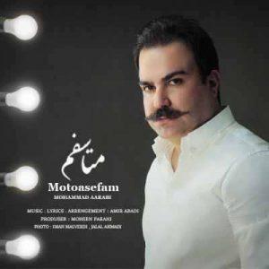 Mohammad Reza Aarabi Motoasefam 300x300 - متن آهنگ متاسفم محمدرضا اعرابی