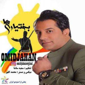 Omid Jahan Bakhtiariha 300x300 - متن آهنگ بختیاریا امید جهان