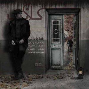 Reza Yazdani Kalafe 300x300 - متن آهنگ کلافه رضا یزدانی