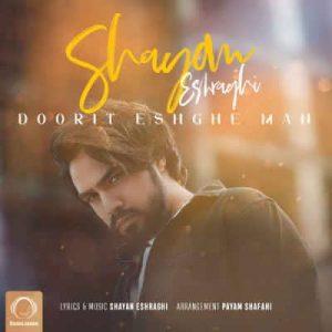 Shayan Eshraghi Doorit Eshghe Man 300x300 - متن آهنگ دوریت عشق من شایان اشراقی