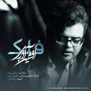 Text Music Afshin Azari Falak 300x300 - متن آهنگ فلک افشین آذری