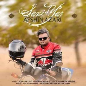 Text Music Afshin Azari Sani Yar 300x300 - متن آهنگ سنی یار افشین آذری