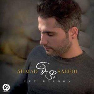 Text Music Ahmad Saeedi Hey Baroon 300x300 - متن آهنگ هی بارون احمد سعیدی