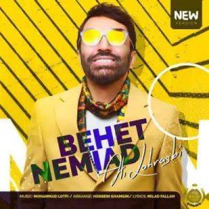 Text Music Ali Lohrasbi Behet Nemiad New Version 300x300 - متن آهنگ بهت نمیاد علی لهراسبی