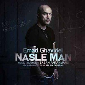 Text Music Emad Ghavidel Nasle Man 300x300 - متن آهنگ نسل من عماد قویدل