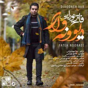 Text Music Fateh Nooraee Divooneh Var 300x300 - متن آهنگ دیوونه وار فاتح نورایی
