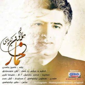 Text Music Homayoon Nikkhahi Khomar 300x300 - متن آهنگ خمار همایون نیکخواهی