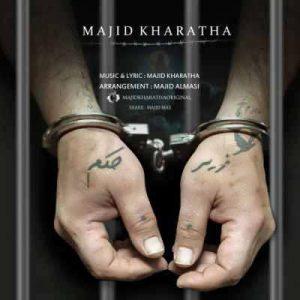 Text Music Majid Kharatha Zire Hokm 300x300 - متن آهنگ زیر حکم مجید خراطها
