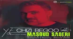 متن آهنگ یه چیزی بگو مسعود صابری