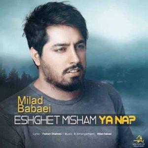 Text Music Milad Babaei Eshghet Misham Ya Na 300x300 - متن آهنگ عشقت میشم یا نه میلاد بابایی