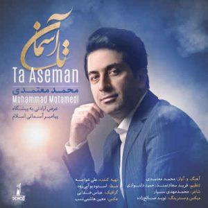 Text Music Mohammad Motamedi Ta Aseman 300x300 - متن آهنگ تا آسمان محمد معتمدی