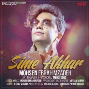 Text Music Mohsen Ebrahimzadeh Sime Akhar 300x300 - متن آهنگ سیم آخر محسن ابراهیم زاده