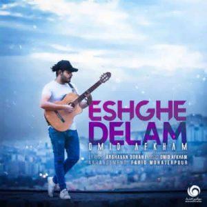 Text Music Omid Afkham Eshghe Delam 300x300 - متن آهنگ عشق دلم امید افخم