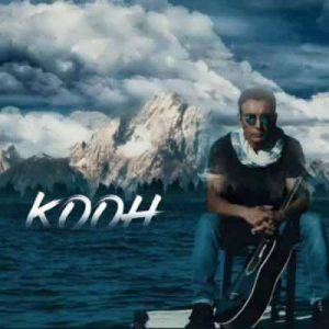 Text Music Shadmehr Aghili Kooh 300x300 - متن آهنگ کوه شادمهر عقیلی