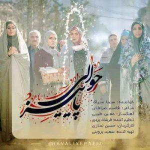 Text Music Sina Sarlak Havaliye Paeiz 300x300 - متن آهنگ حوالی پاییز سینا سرلک