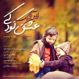 Afshin Azari Eshghe Koodaki 300x300 - متن آهنگ عشق کودکی افشین آذری