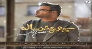 Afshin Azari Sio Chand Sale - متن آهنگ سی و چند ساله افشین آذری