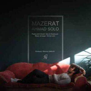 Ahmad Solo Mazerat 300x300 - متن آهنگ معذرت احمد سلو