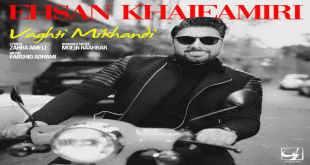 Ehsan Khajeh Amiri Vaghti Mikhandi - متن آهنگ وقتی میخندی احسان خواجه امیری