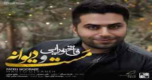 Fateh Nooraee Masto Divaneh - متن آهنگ مست و دیوانه فاتح نورایی