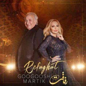 Googoosh Martik Refaghat 300x300 - متن آهنگ رفاقت گوگوش و مارتیک